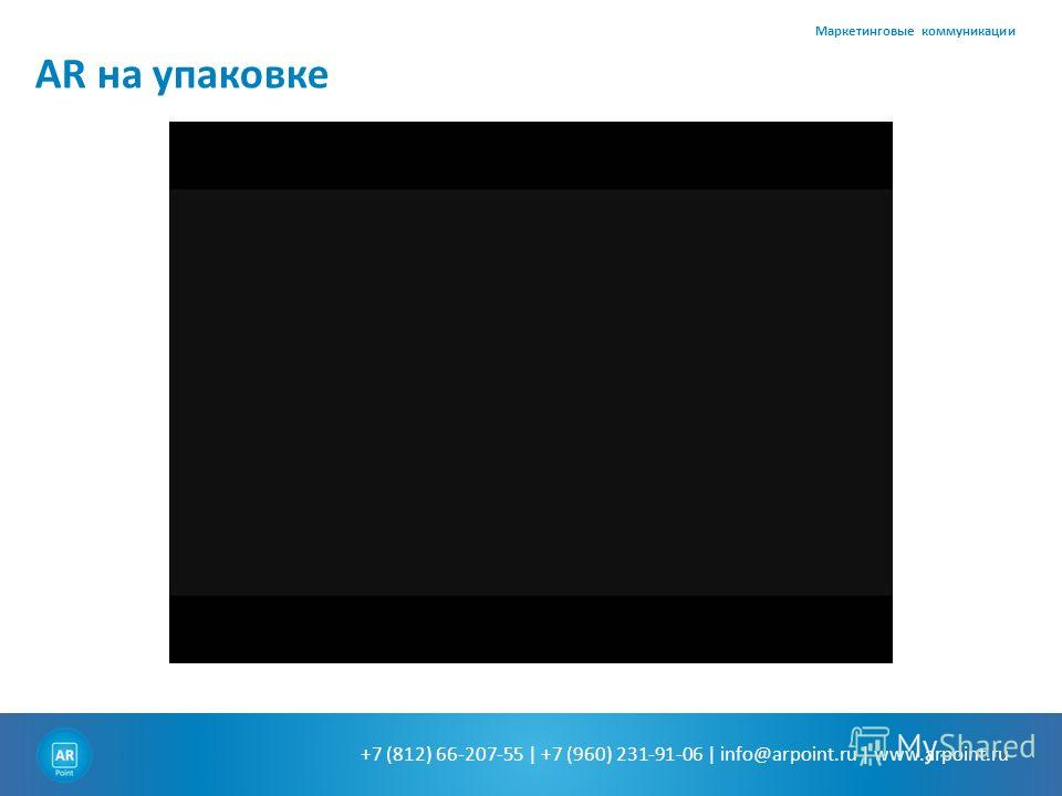 +7 (812) 66-207-55 | +7 (960) 231-91-06 | info@arpoint.ru | www.arpoint.ru Маркетинговые коммуникации AR на упаковке