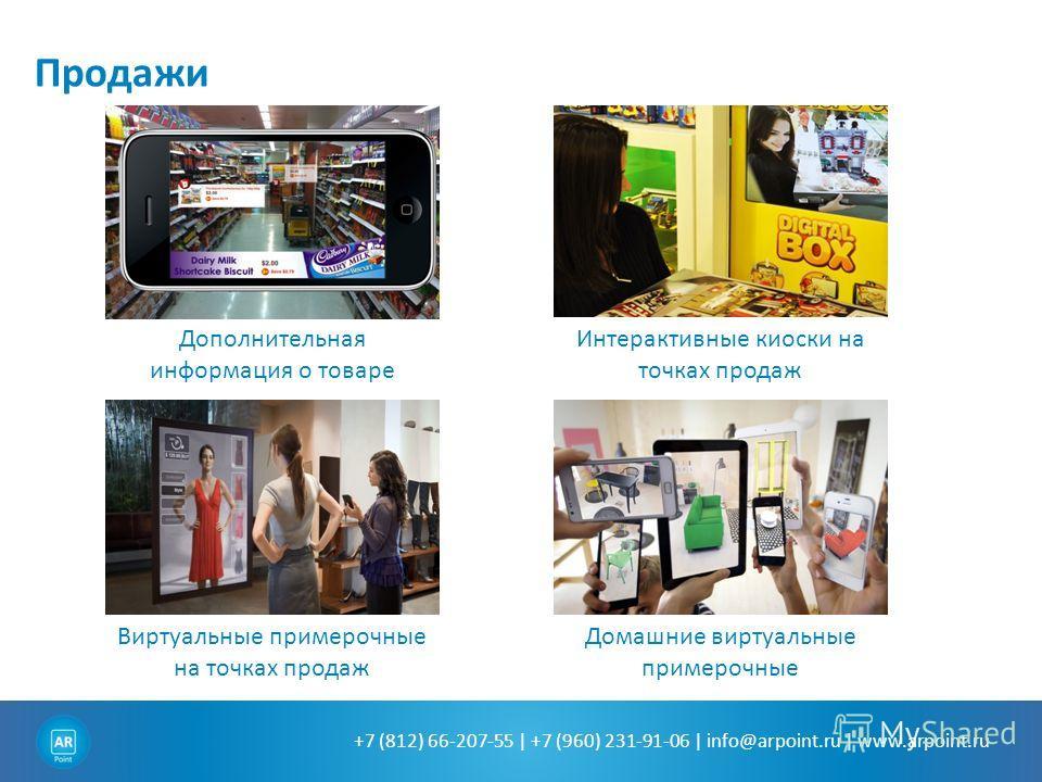 +7 (812) 66-207-55 | +7 (960) 231-91-06 | info@arpoint.ru | www.arpoint.ru Продажи Дополнительная информация о товаре Интерактивные киоски на точках продаж Домашние виртуальные примерочные Виртуальные примерочные на точках продаж