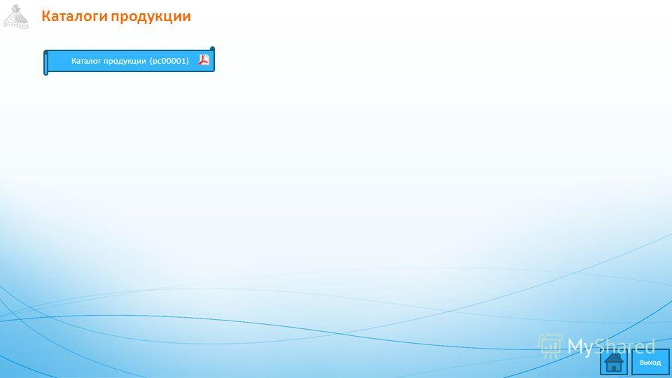 Каталоги продукции Каталог продукции (pc00001) Выход