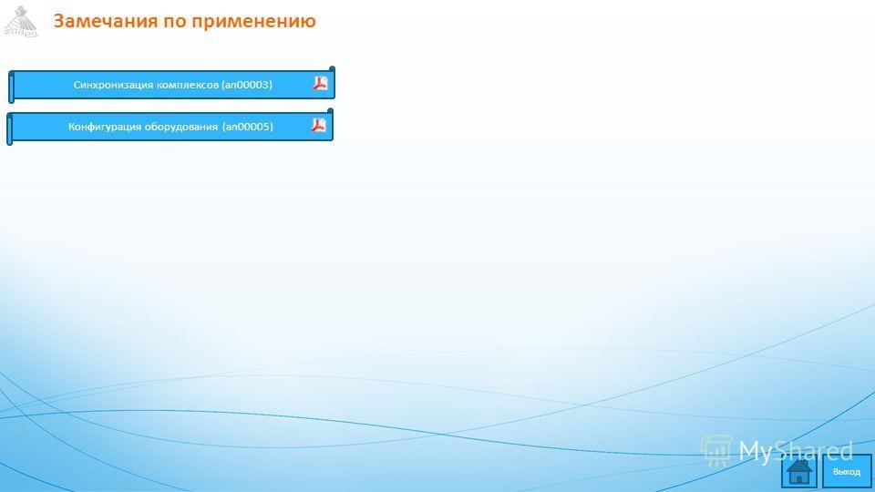 Замечания по применению Синхронизация комплексов (an00003) Конфигурация оборудования (an00005) Выход