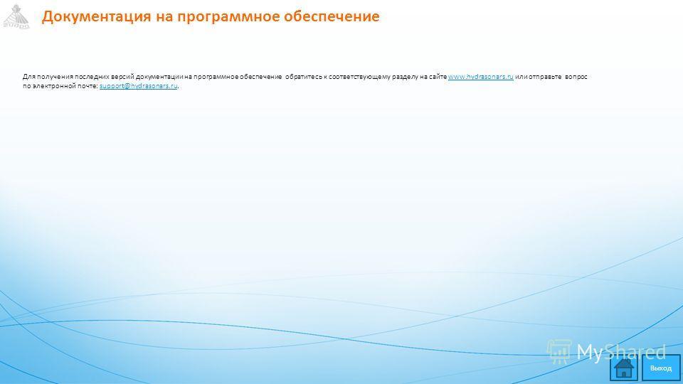 Документация на программное обеспечение Для получения последних версий документации на программное обеспечение обратитесь к соответствующему разделу на сайте www.hydrasonars.ru или отправьте вопрос по электронной почте: support@hydrasonars.ru.www.hyd
