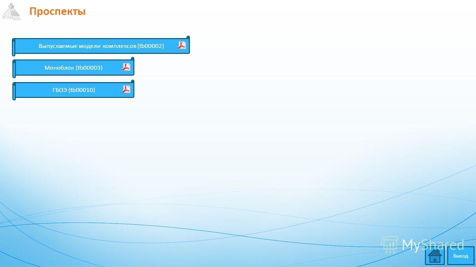 Проспекты Выпускаемые модели комплексов (tb00002) Моноблок (tb00003) ГБОЭ (tb00010) Выход