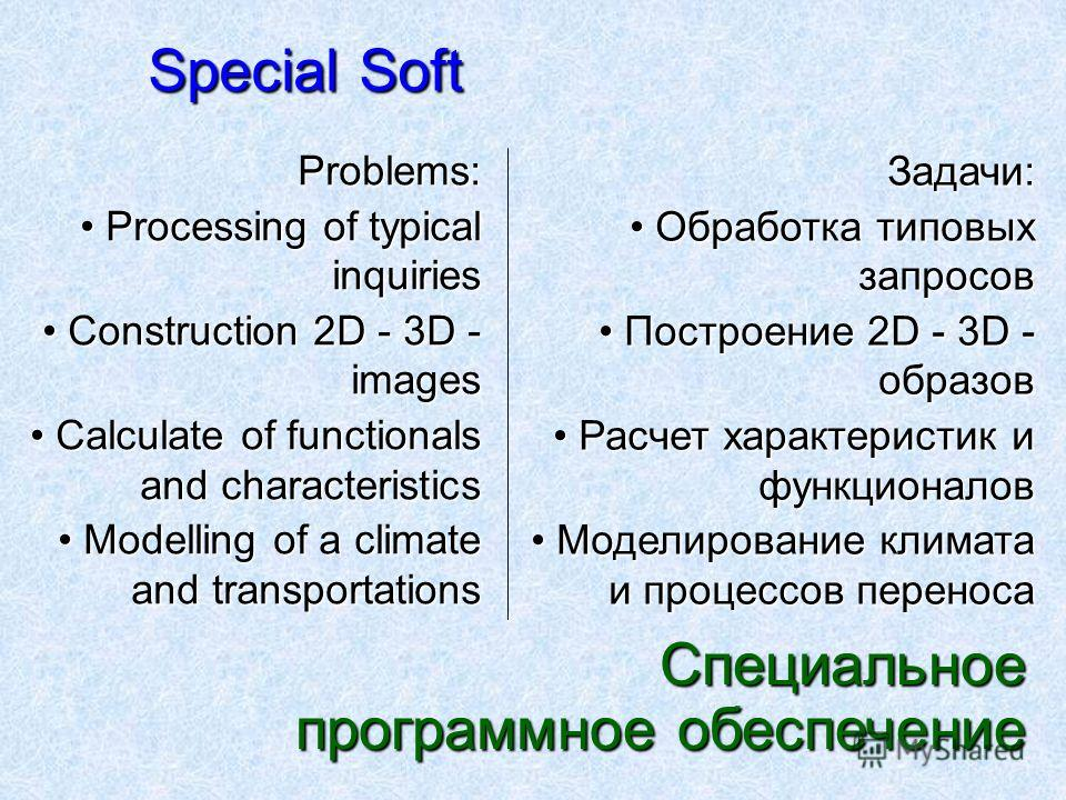 Special Soft Problems: Problems: Processing of typical inquiries Processing of typical inquiries Construction 2D - 3D - images Construction 2D - 3D - images Calculate of functionals and characteristics Calculate of functionals and characteristics Mod