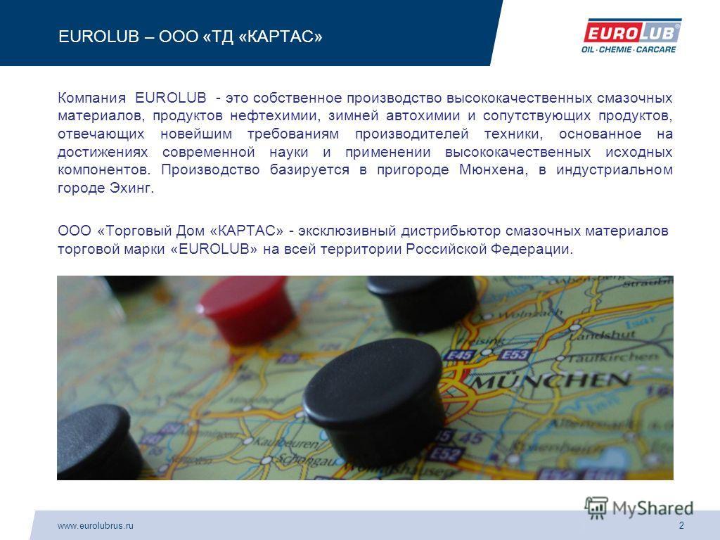 2 EUROLUB – ООО «ТД «КАРТАС» Компания EUROLUB - это собственное производство высококачественных смазочных материалов, продуктов нефтехимии, зимней автохимии и сопутствующих продуктов, отвечающих новейшим требованиям производителей техники, основанное