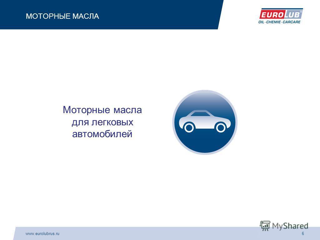 www.eurolubrus.ru6 МОТОРНЫЕ МАСЛА Моторные масла для легковых автомобилей