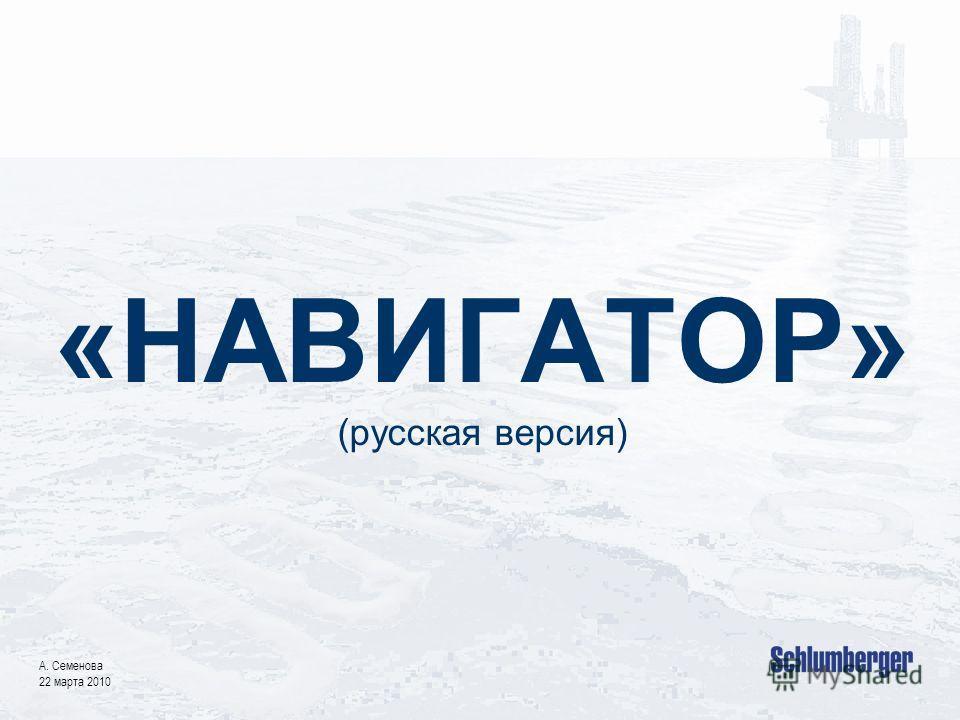 А. Семенова 22 марта 2010 «НАВИГАТОР» (русская версия)