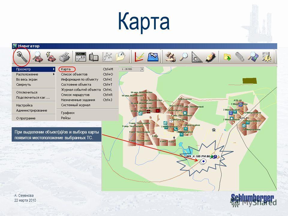 Карта А. Семенова 22 марта 2010 При выделении объект(а)/ов и выбора карты появится местоположение выбранных ТС.
