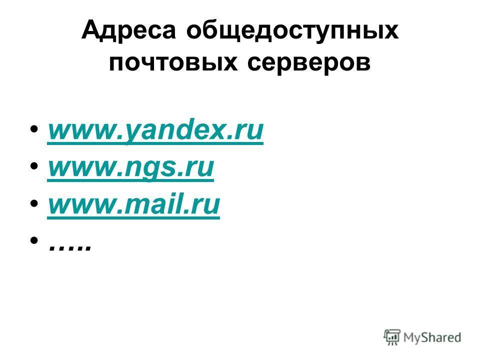 Адреса общедоступных почтовых серверов www.yandex.ru www.ngs.ru www.mail.ru …..