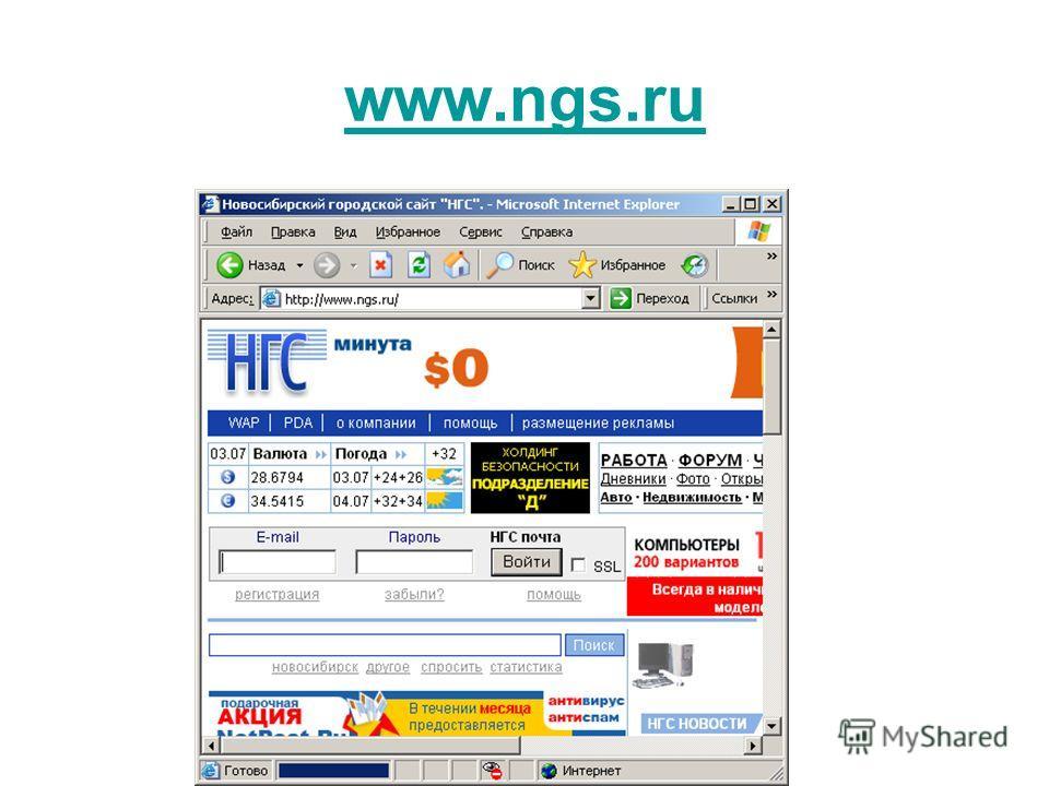 www.ngs.ru