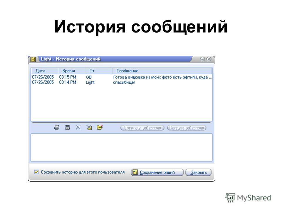 История сообщений