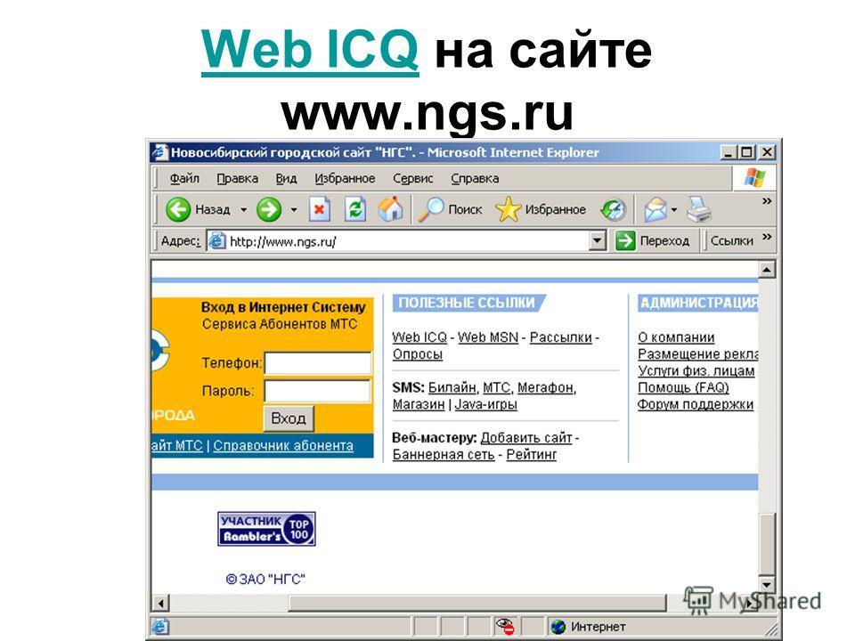 Web ICQWeb ICQ на сайте www.ngs.ru