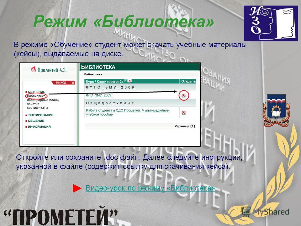 Режим «Библиотека» В режиме «Обучение» студент может скачать учебные материалы (кейсы), выдаваемые на диске. Откройте или сохраните.doc файл. Далее следуйте инструкции, указанной в файле (содержит ссылку для скачивания кейса). Видео-урок по режиму «Б