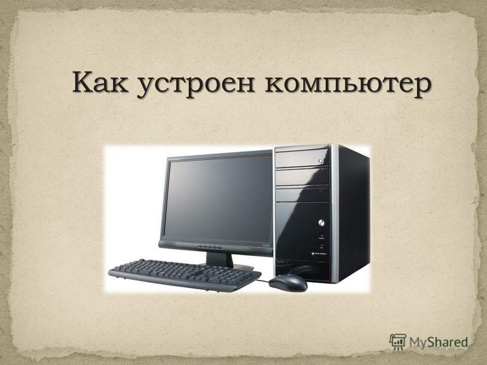 22 Аппаратное и программное обеспечение компьютера