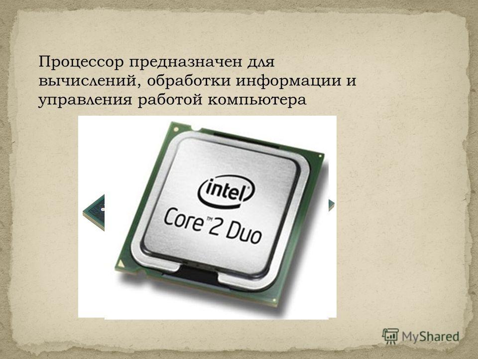 Главным в компьютере является системный блок, включающий в себя процессор, память, накопители на жёстких и магнитных дисках, блок питания и др.