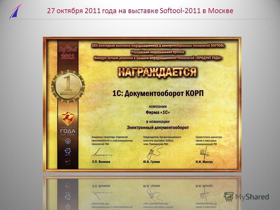 27 октября 2011 года на выставке Softool-2011 в Москве