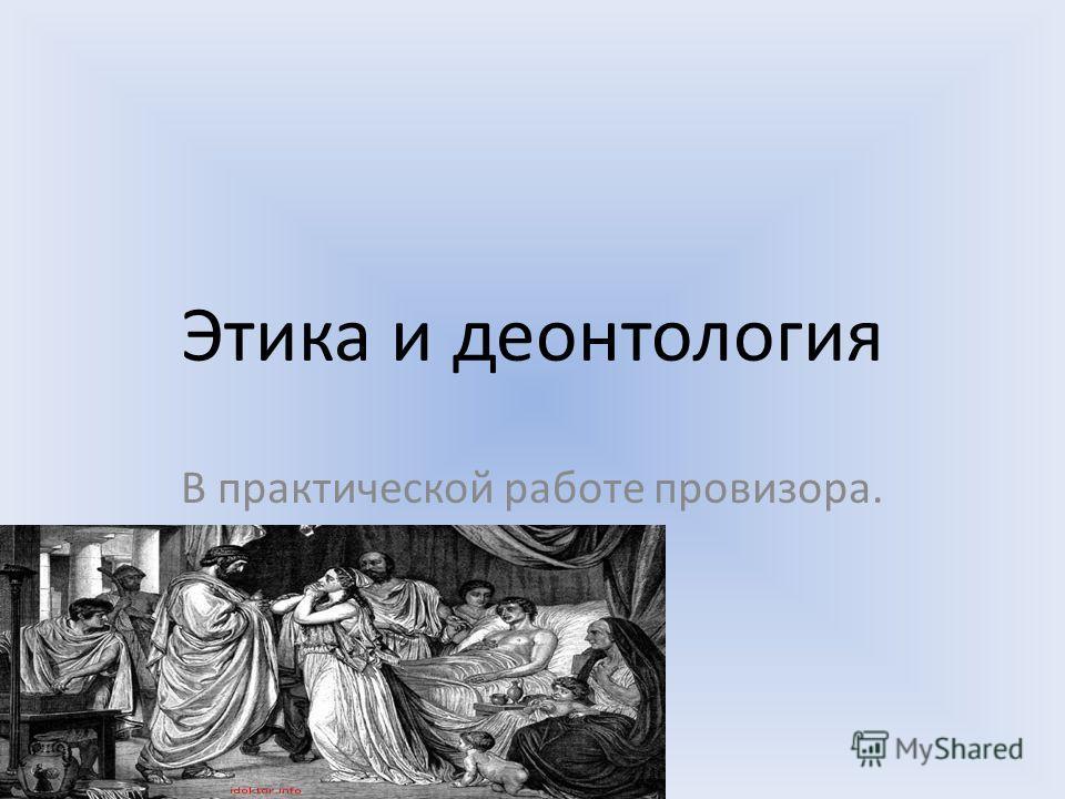 Этика и деонтология В практической работе провизора.