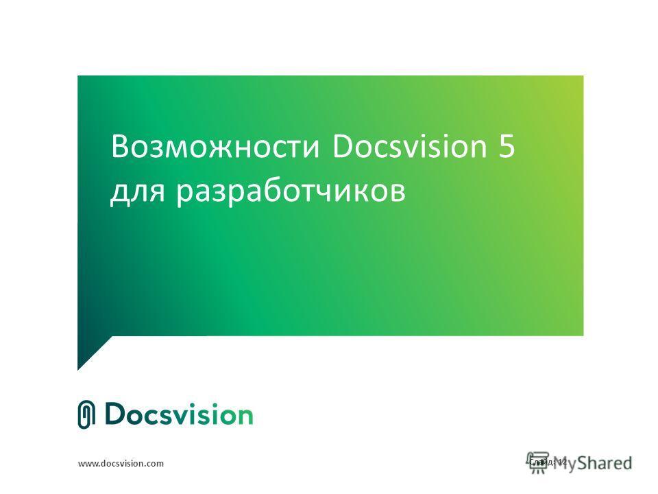 www.docsvision.com Слайд: 12 Возможности Docsvision 5 для разработчиков