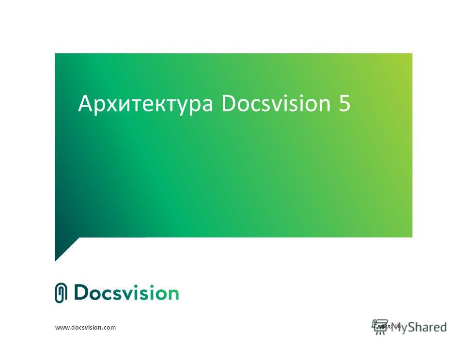 www.docsvision.com Слайд: 16 Архитектура Docsvision 5