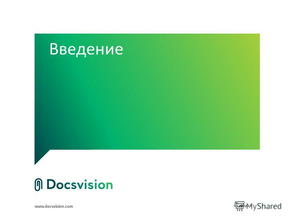 www.docsvision.com Слайд: 3 Введение
