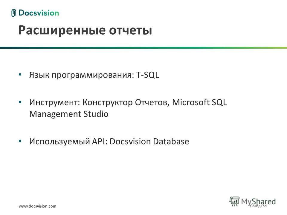www.docsvision.com Слайд: 34 Расширенные отчеты Язык программирования: T-SQL Инструмент: Конструктор Отчетов, Microsoft SQL Management Studio Используемый API: Docsvision Database