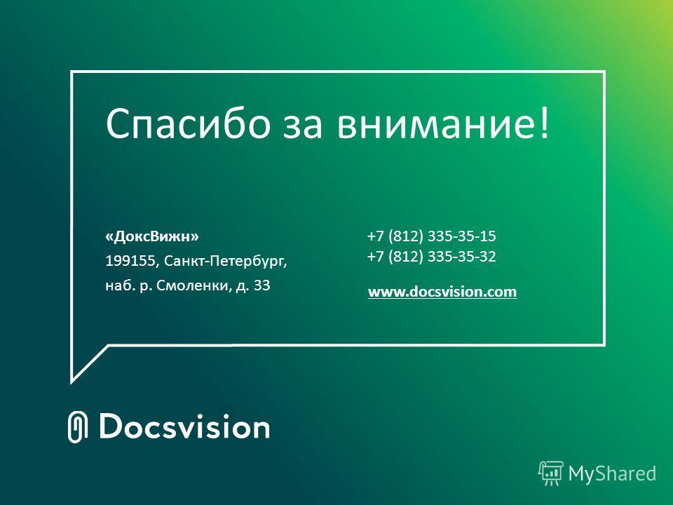 Спасибо за внимание! «ДоксВижн» 199155, Санкт-Петербург, наб. р. Смоленки, д. 33 +7 (812) 335-35-15 +7 (812) 335-35-32 www.docsvision.com