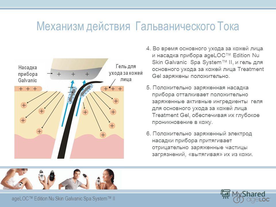 ageLOC Edition Nu Skin Galvanic Spa System II Гель для ухода за кожей лица 4. Во время основного ухода за кожей лица и насадка прибора ageLOC Edition Nu Skin Galvanic Spa System II, и гель для основного ухода за кожей лица Treatment Gel заряжены поло
