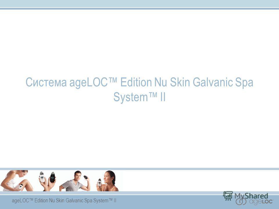 ageLOC Edition Nu Skin Galvanic Spa System II Система ageLOC Edition Nu Skin Galvanic Spa System II