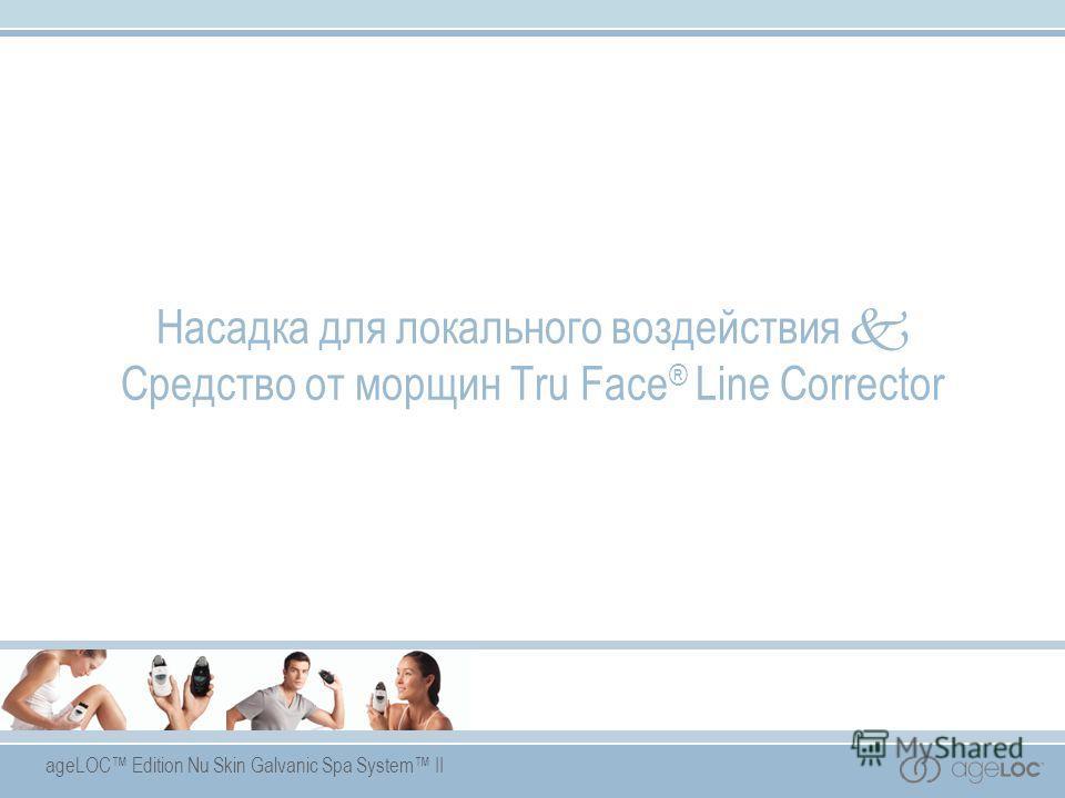 ageLOC Edition Nu Skin Galvanic Spa System II Насадка для локального воздействия Средство от морщин Tru Face ® Line Corrector