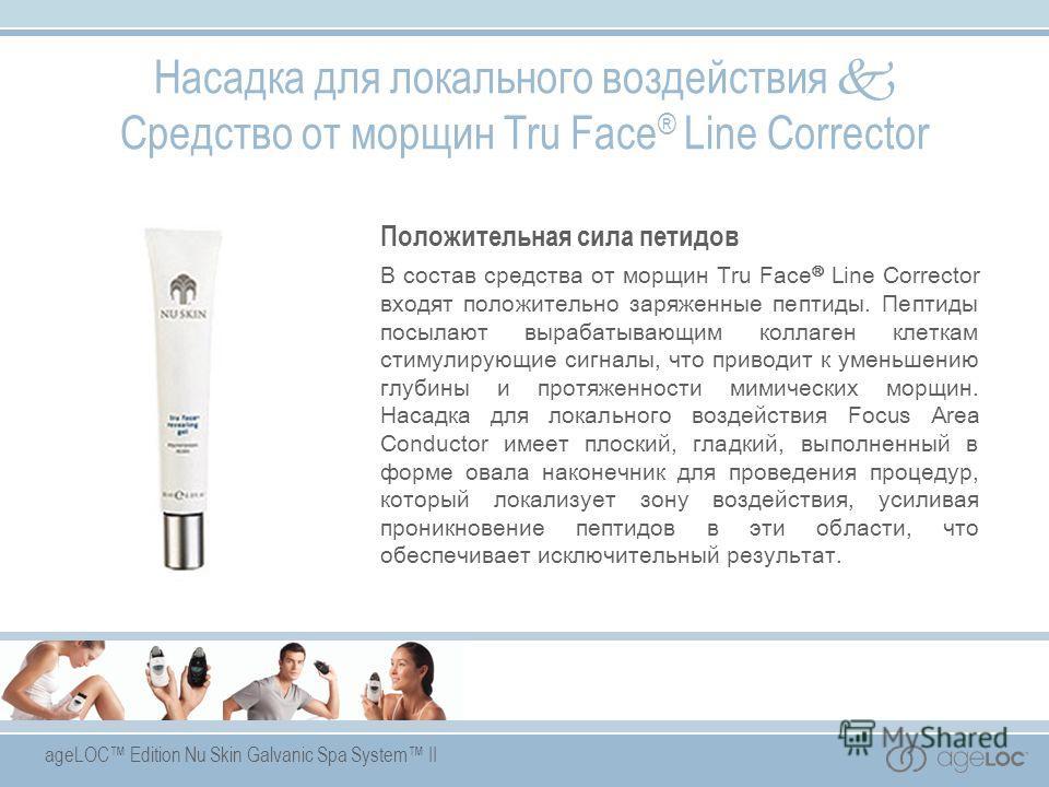 ageLOC Edition Nu Skin Galvanic Spa System II Положительная сила петидов В состав средства от морщин Tru Face ® Line Corrector входят положительно заряженные пептиды. Пептиды посылают вырабатывающим коллаген клеткам стимулирующие сигналы, что приводи