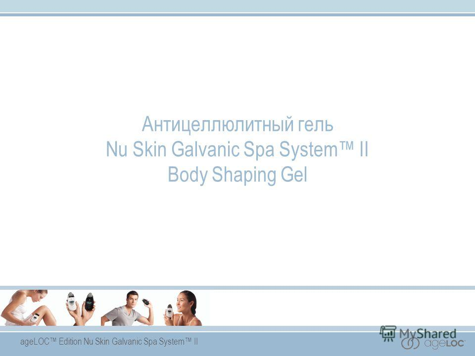 ageLOC Edition Nu Skin Galvanic Spa System II Антицеллюлитный гель Nu Skin Galvanic Spa System II Body Shaping Gel