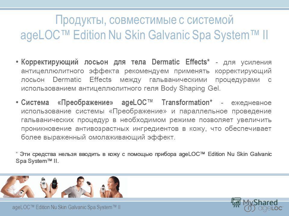 Корректирующий лосьон для тела Dermatic Effects* - для усиления антицеллюлитного эффекта рекомендуем применять корректирующий лосьон Dermatic Effects между гальваническими процедурами с использованием антицеллюлитного геля Body Shaping Gel. Система «