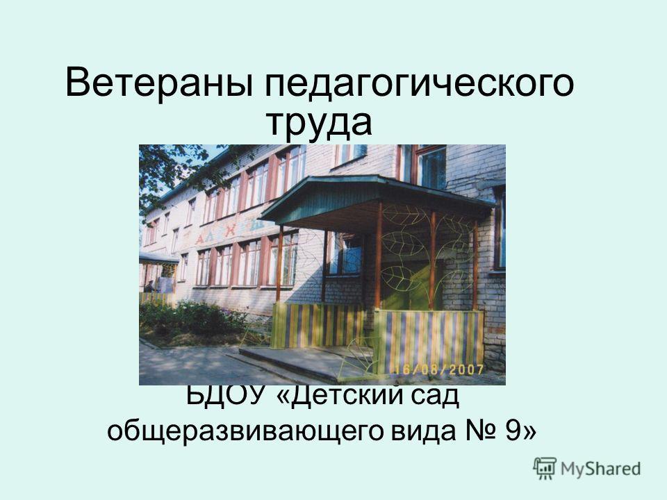 БДОУ «Детский сад общеразвивающего вида 9» Ветераны педагогического труда