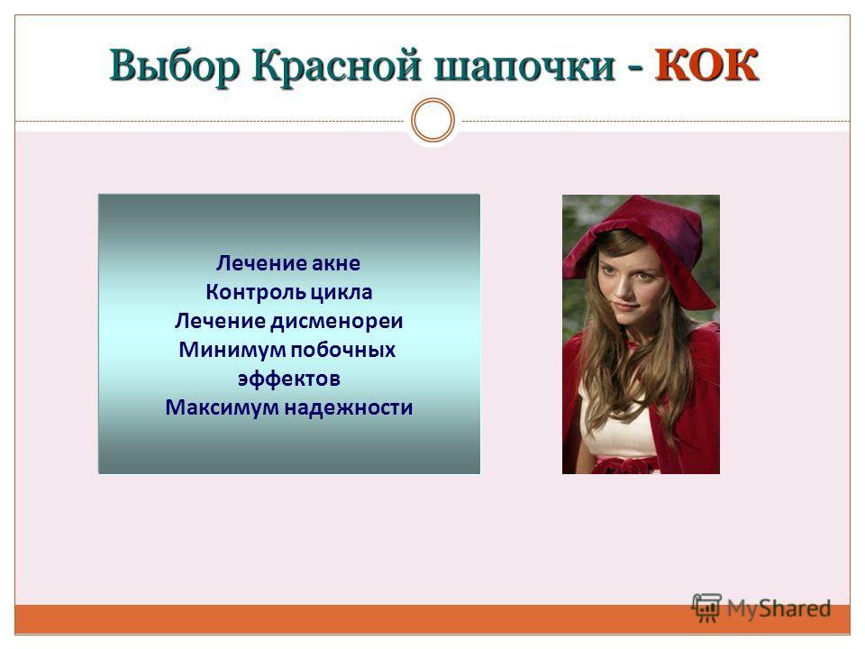 Выбор Красной шапочки - КОК Лечение акне Контроль цикла Лечение дисменореи Минимум побочных эффектов Максимум надежности