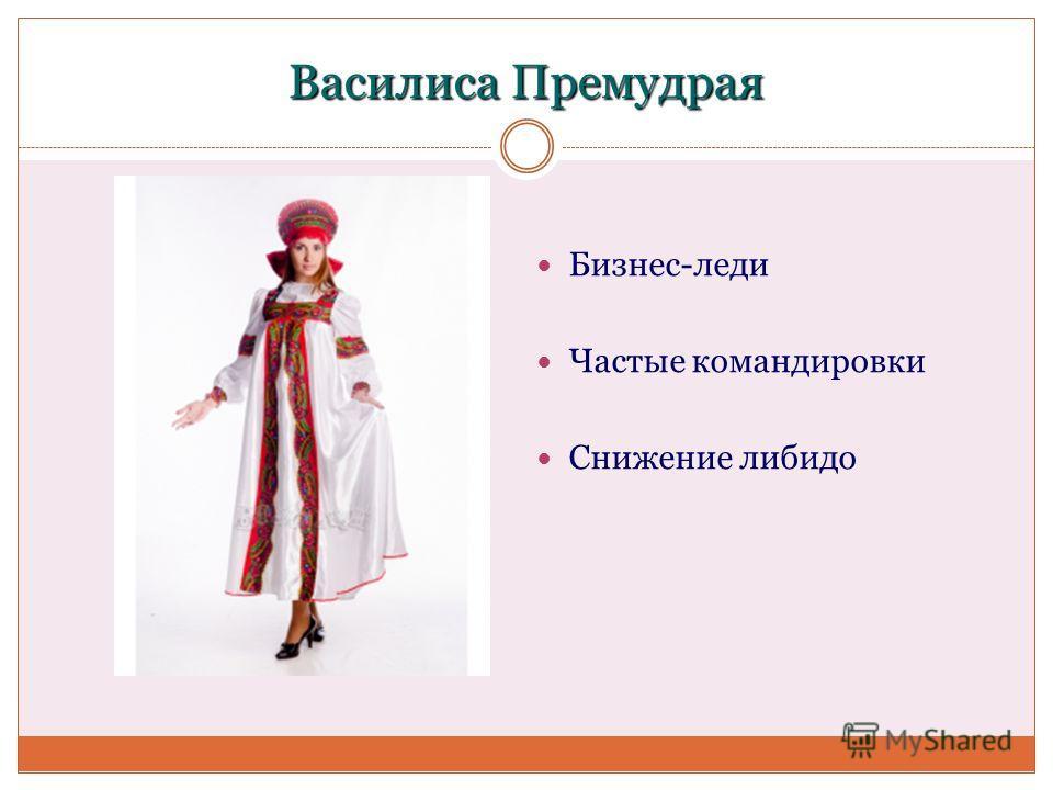 Василиса Премудрая Бизнес-леди Частые командировки Снижение либидо