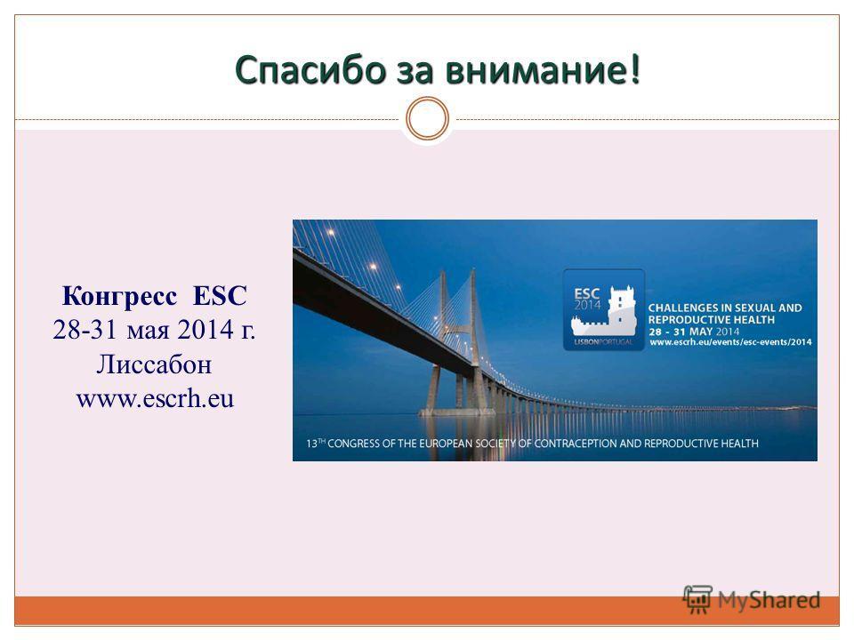 Спасибо за внимание! Конгресс ESC 28-31 мая 2014 г. Лиссабон www.escrh.eu