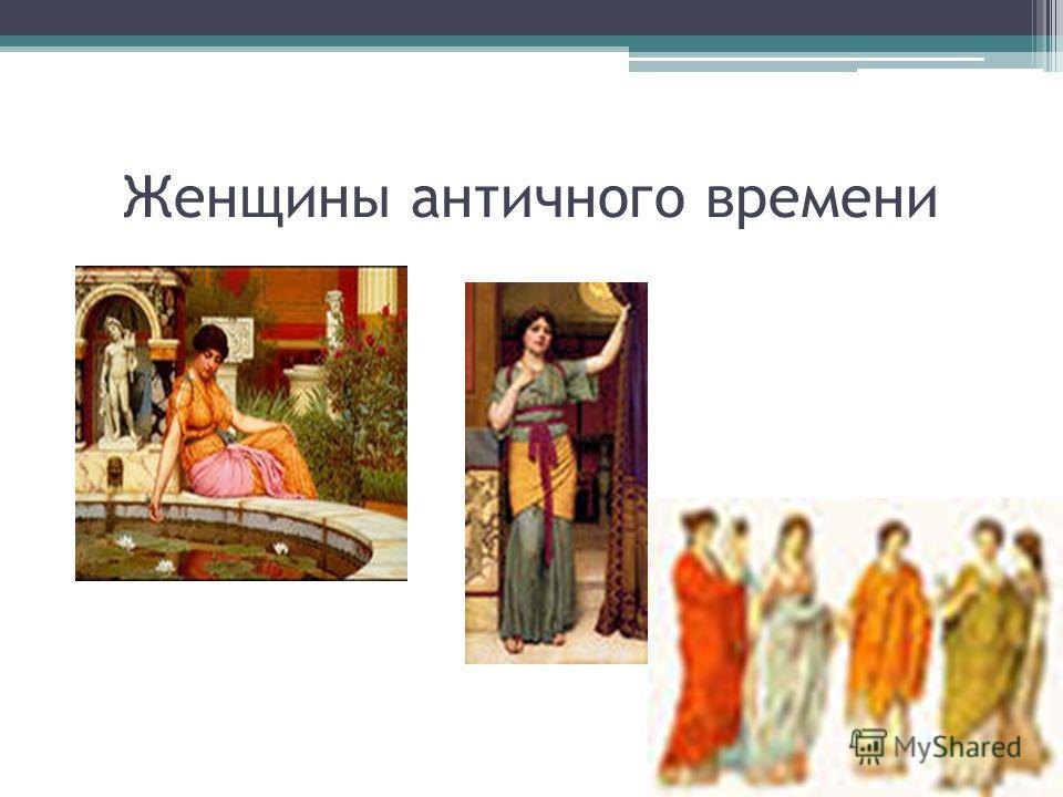 Женщины античного времени