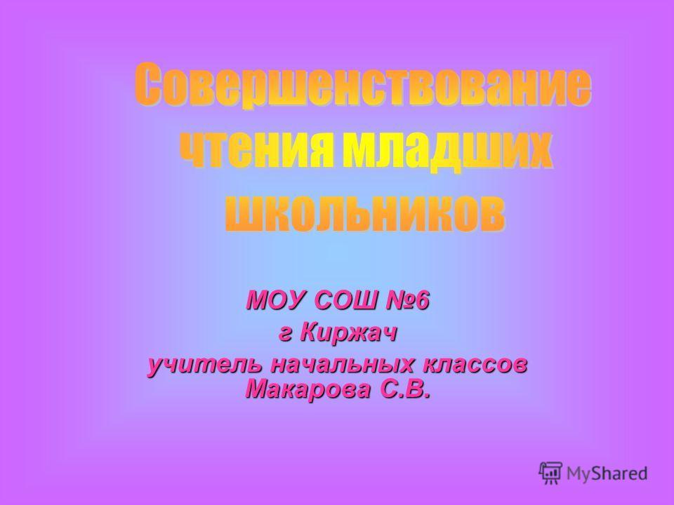 МОУ СОШ 6 г Киржач учитель начальных классов Макарова С.В.
