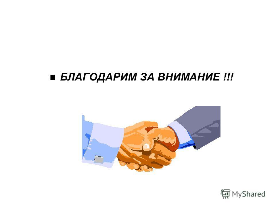 БЛАГОДАРИМ ЗА ВНИМАНИЕ !!!