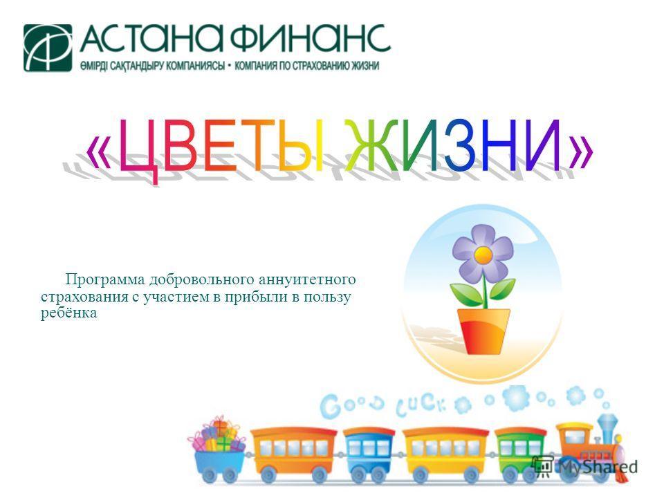 Программа добровольного аннуитетного страхования с участием в прибыли в пользу ребёнка