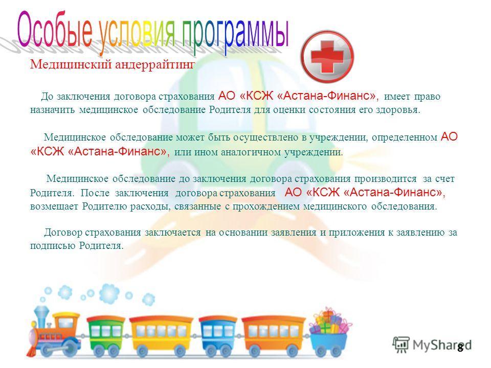 Медицинский андеррайтинг До заключения договора страхования АО «КСЖ «Астана-Финанс», имеет право назначить медицинское обследование Родителя для оценки состояния его здоровья. Медицинское обследование может быть осуществлено в учреждении, определенно