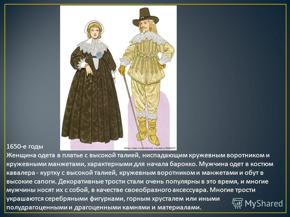 1650-е годы Женщина одета в платье с высокой талией, ниспадающим кружевным воротником и кружевными манжетами, характерными для начала барокко. Мужчина одет в костюм кавалера - куртку с высокой талией, кружевным воротником и манжетами и обут в высокие