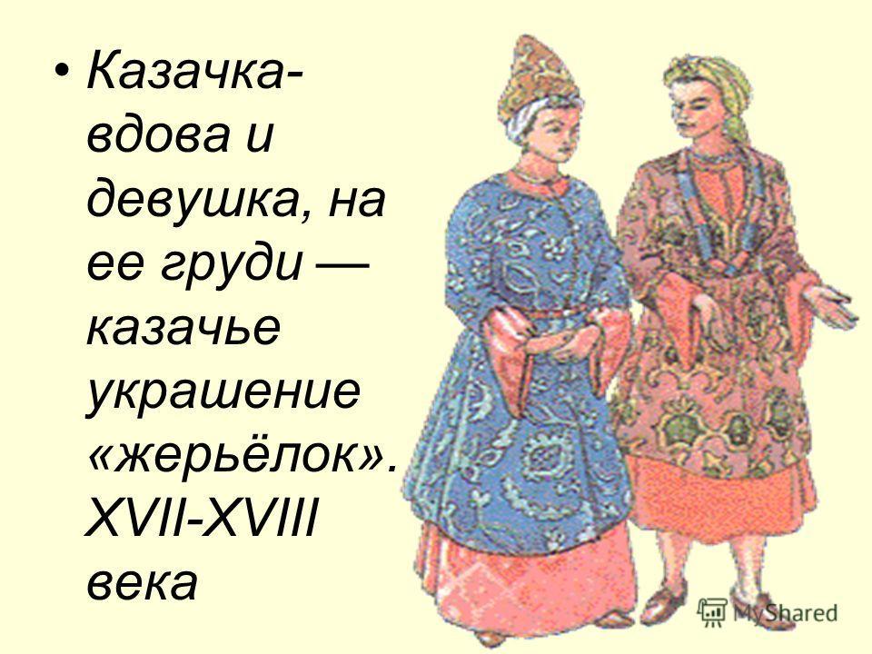 Казачка- вдова и девушка, на ее груди казачье украшение «жерьёлок». XVII-XVIII века