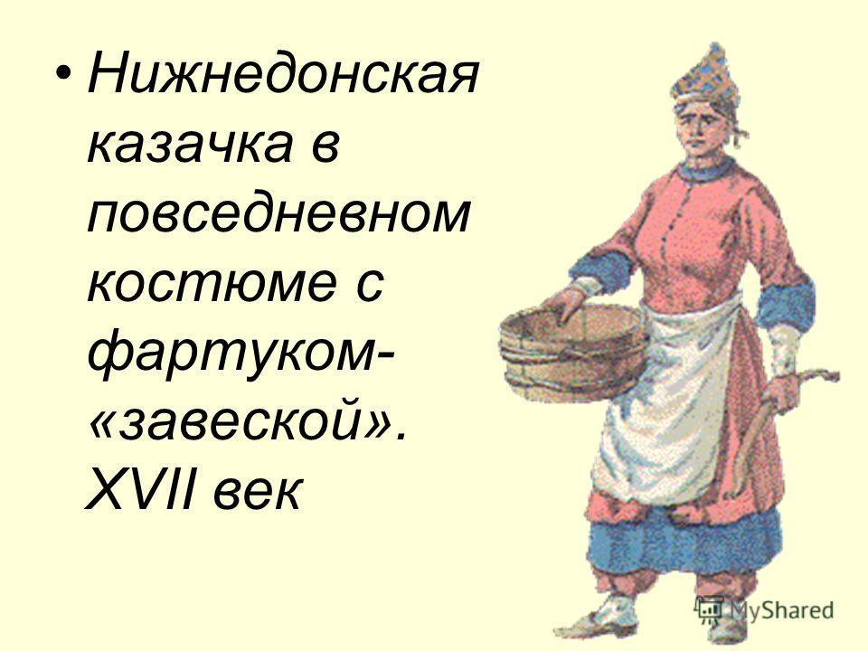 Нижнедонская казачка в повседневном костюме с фартуком- «завеской». XVII век