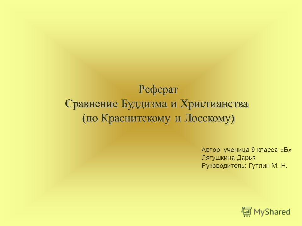 Автор: ученица 9 класса «Б» Лягушкина Дарья Руководитель: Гутлин М. Н.