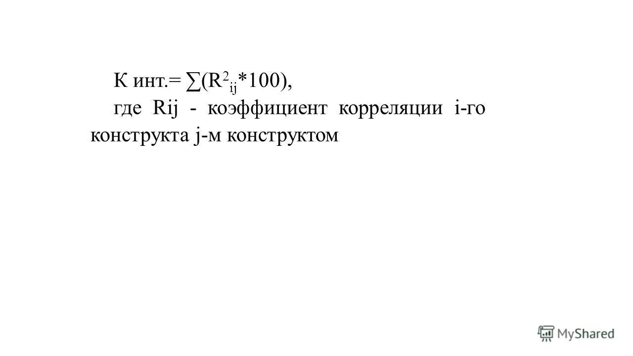 К инт.= (R 2 ij *100), где Rij - коэффициент корреляции i-го конструкта j-м конструктом