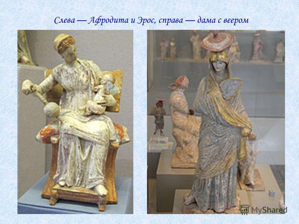 Слева Афродита и Эрос, справа дама с веером