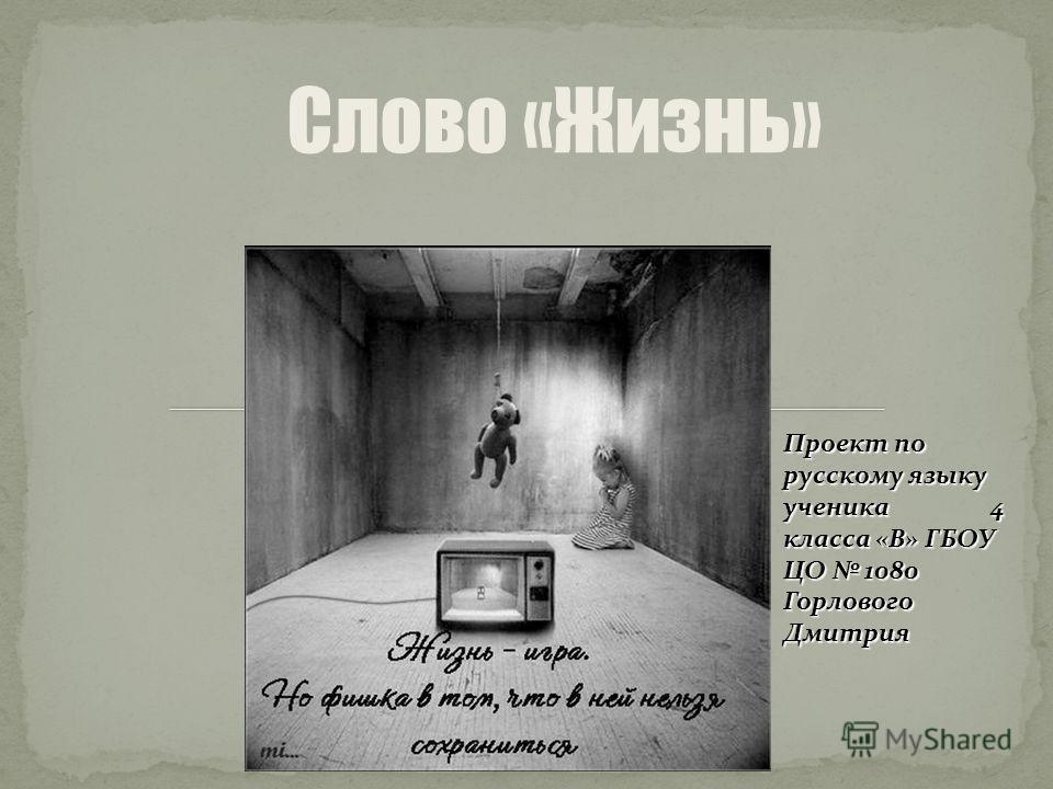 Слово «Жизнь» Проект по русскому языку ученика 4 класса «В» ГБОУ ЦО 1080 Горлового Дмитрия
