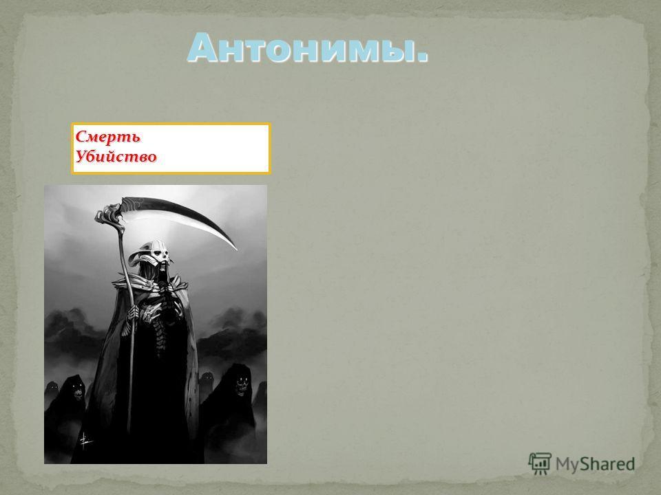 СмертьУбийство Антонимы.