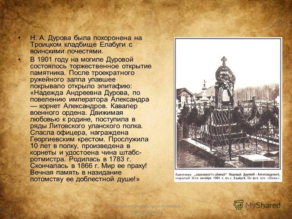 Пупышева Людмила Николаевна, Гимназия Грина