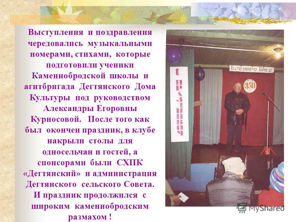 На празднике было много гостей, которые выступали, поздравляли, дарили подарки.